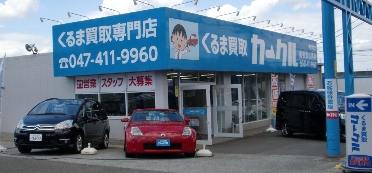 キャンピングカー専門<br>船橋飯山満店