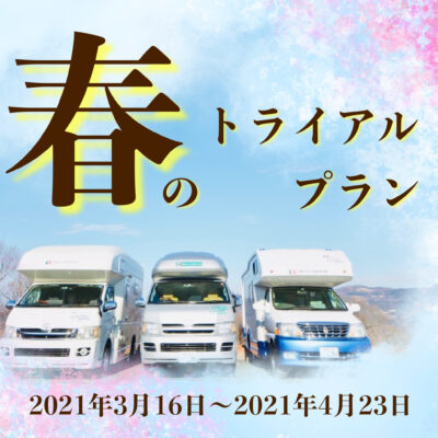 カークルレンタカー キャンピングカー 晴のトライアルプラン